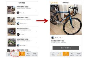 自転車盗難対策アプリ『forista Cycle』