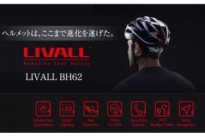 スマートヘルメット『LIVALL』