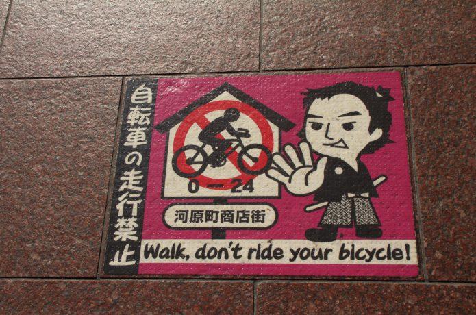 京都の自転車標識