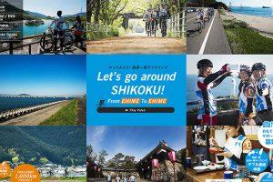 四国一周サイクリング オリジナルグッズ
