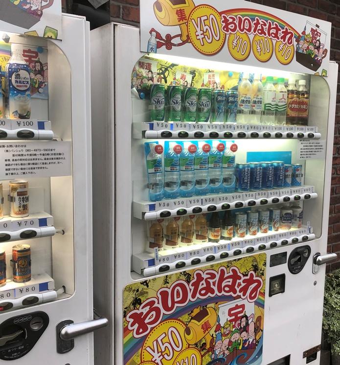 宝船自販機 50円で帰るドリンクも。