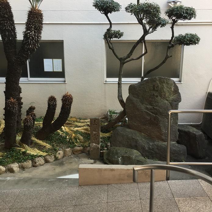 上野王子跡といわれる場所に建つ石碑