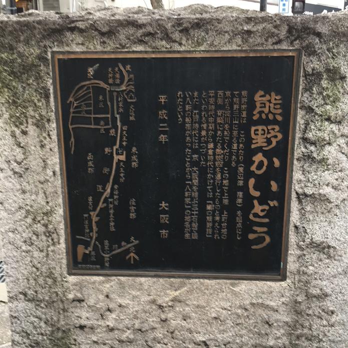 八軒家近くにある熊野街道の案内道標