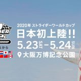 STRIDERの世界大会が、2020年に日本にやってくる!