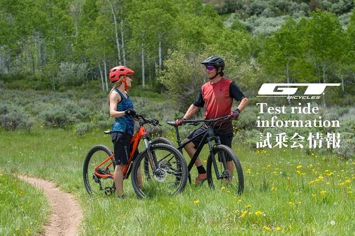 試乗会でGTのマウンテンバイクを試してみよう