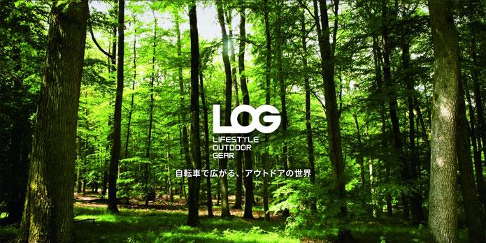 あさひから登場。新アウトドアブランド「LOG(ログ)」