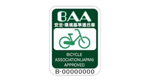 安全で丈夫な自転車なら「BAA」つきの自転車を