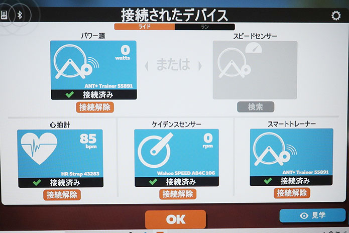 アカウントを登録すると、スマートトレーナー、ケイデンスセンサーなどの接続確認画面に入ります。
