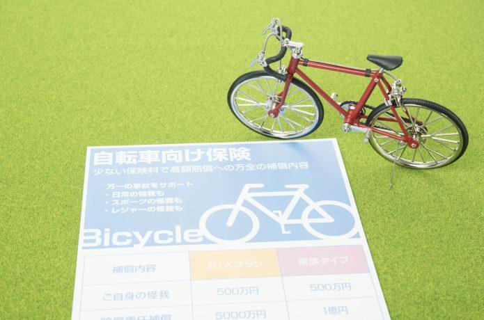 自転車向けの保険に入っていると安心
