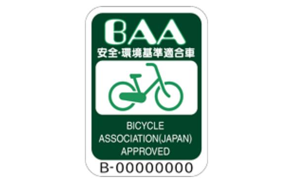 安全規格(BAAマーク)つき