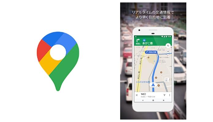 Google Map(グーグルマップ)