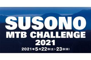 注目のMTBレース「SUSONO MTB CHALLENGE 2021」が、5月22日、23日静岡県裾野市で開催!