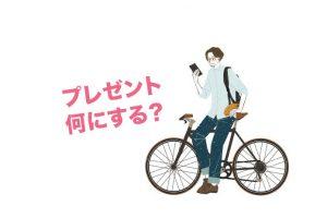 自転車好きへのプレゼントは何がいい?予算別におすすめアイテムをまとめました。